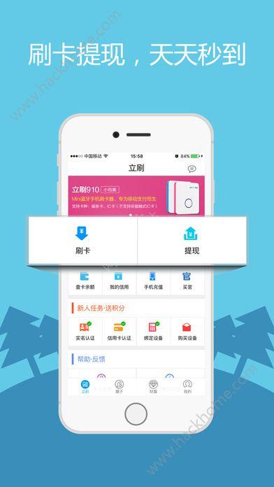 立刷POS官网app下载2017最新版图1: