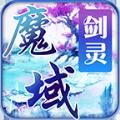 魔域剑灵手游官方网站 v1.0.6.0