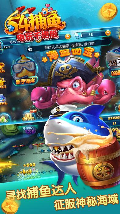 54捕鱼电玩版游戏官方最新手机版图2: