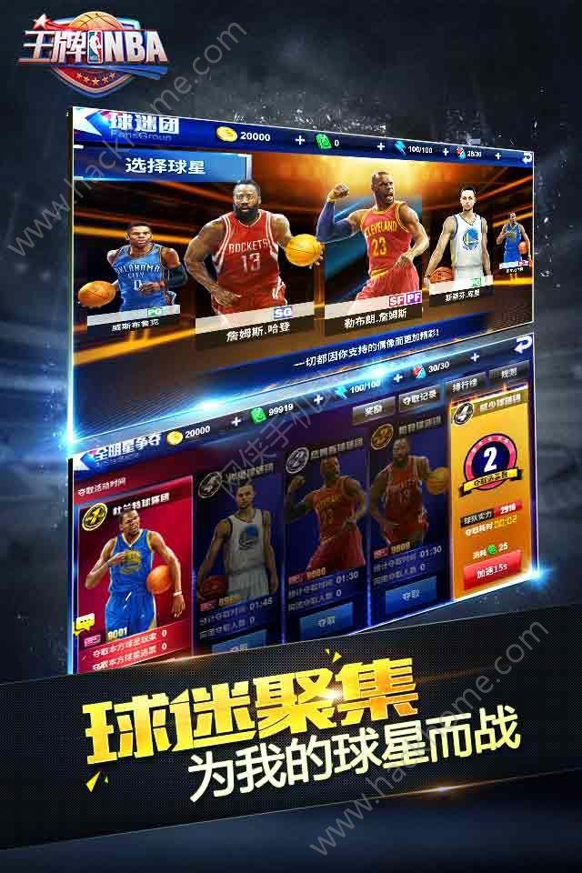 腾讯王牌NBA手游官方网站下载图2: