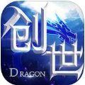 创世传说手游官网正版 v1.6
