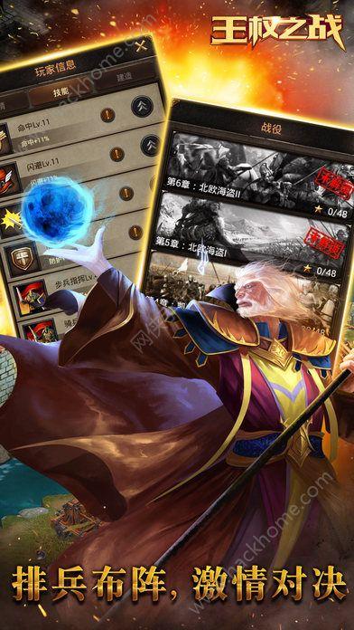 王权之战手游官方网站图2: