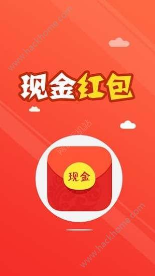懒人红包神器免费下载破解版app图2: