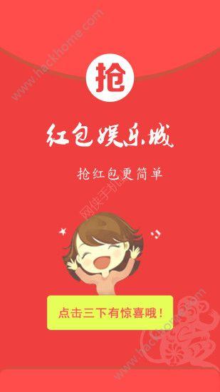 懒人红包神器免费下载破解版app图4: