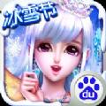 炫舞浪漫爱冰雪节官方最新版本下载 v1.17.0