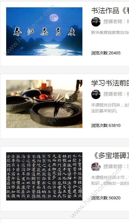 新华美育官网app下载安装注册图2: