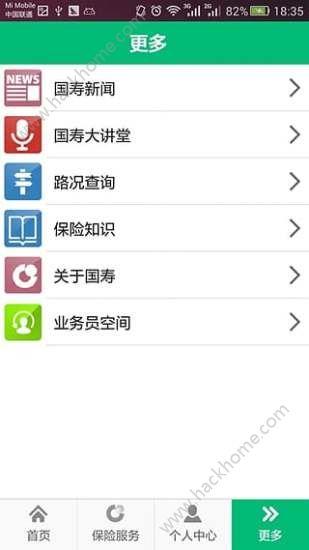 云助理中国人寿下载安装苹果最新版本下载图4: