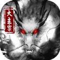 主宰传说官网版