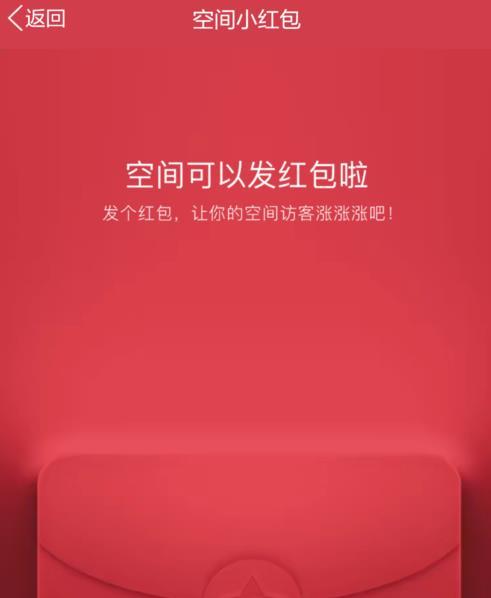 qq空间可以发红包吗?qq空间红包怎么使用[多图]