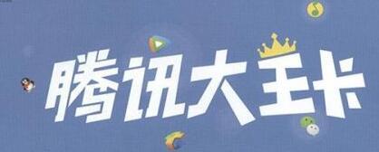 腾讯大王卡1元买500M流量是真的吗?腾讯大王卡1元买500M流量方法详解[图]