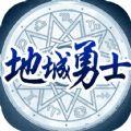 地城勇士官网版