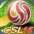 中超风云手游官网iOS版(CSL15) v1.6.242