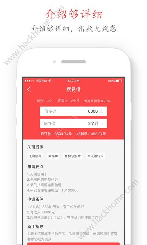 搜易借官网app下载图2: