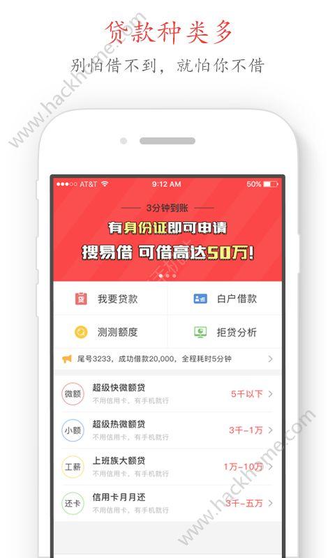 搜易借官网app下载图4: