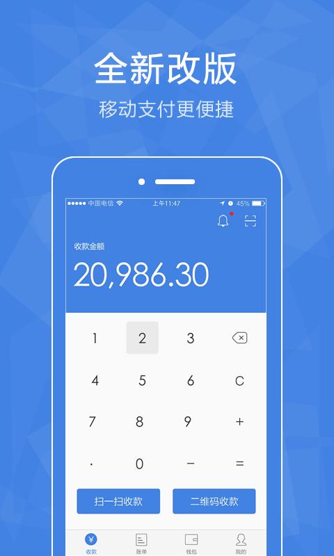 兴e付移动支付官方下载图2: