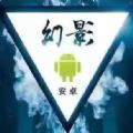幻影神器抢红包授权码官方平台下载安装app v1.0