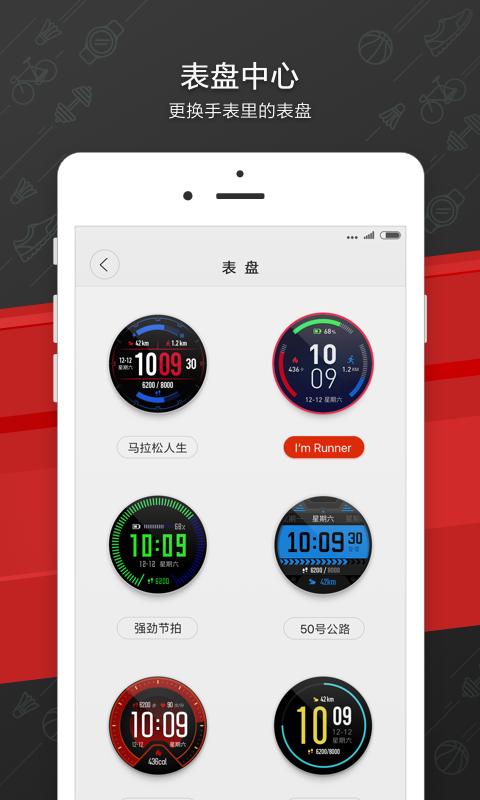 华米手表app官方二维码下载安装图片3