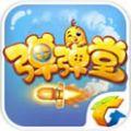 腾讯弹弹堂官方网站下载最新版游戏 v0.1.91
