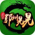 鄂州晃晃麻将游戏安卓版下载 v1.0