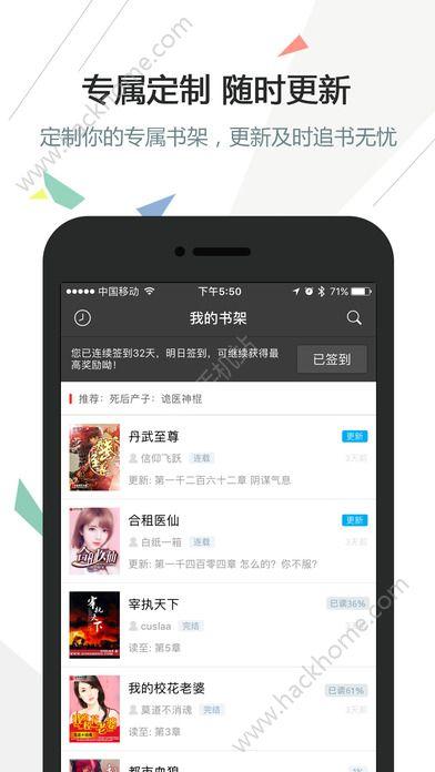 言情888资源阅读软件app下载手机版图2: