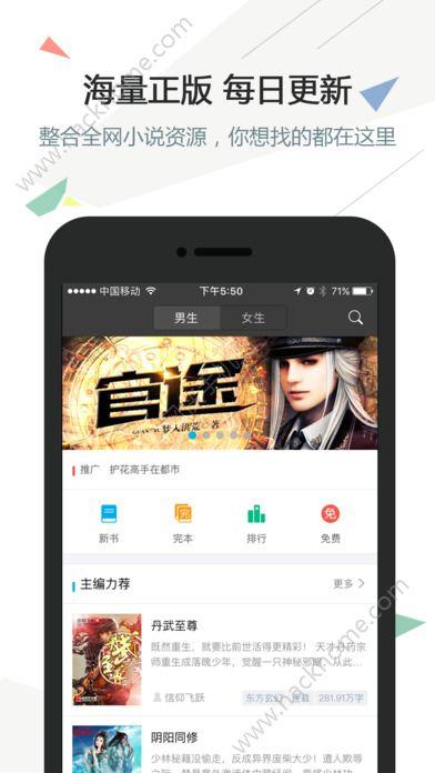 言情888资源阅读软件app下载手机版图4: