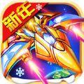 飞机大战2017游戏手机版下载 v1.0