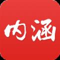 内涵精选官网手机版下载 v4.3.0