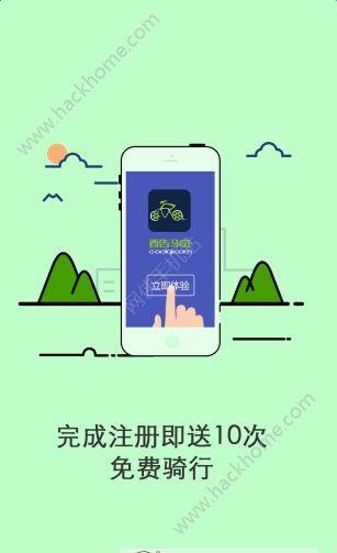 智动小红车共享单车电动车app官方下载图2: