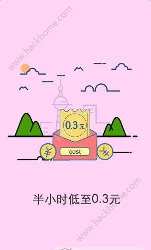 智动小红车共享单车电动车app官方下载图3: