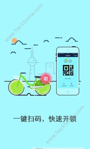 智动小红车共享单车电动车app官方下载图4: