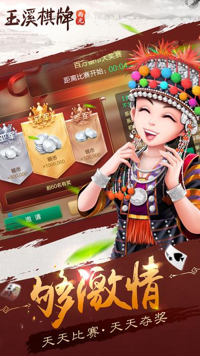 西元玉溪棋牌官网最新版图4: