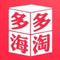 多多海淘官网app下载安装 v1.0.0