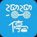 溜溜停车app手机版下载 v1.0.2