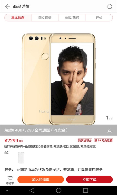 华为商城官网手机版app下载图片1