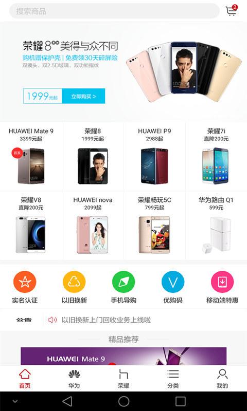 华为商城官网手机版app下载图片3
