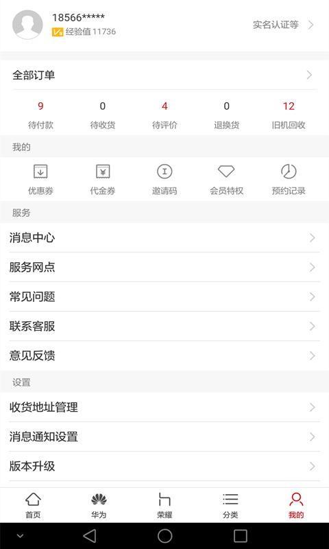 华为商城官网手机版app下载图5: