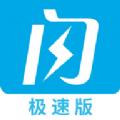 闪银借贷宝app下载手机版 v1.1.7