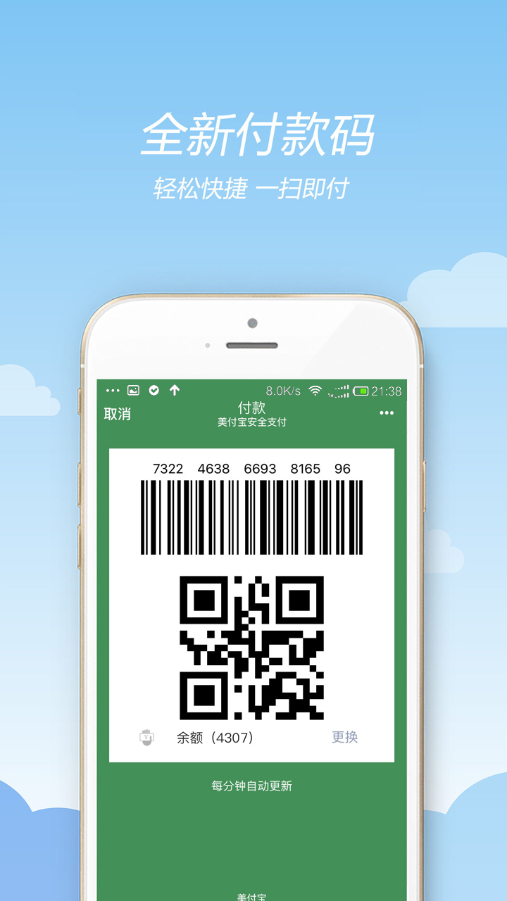 美付宝国美app官方下载安装2017最新地址图4: