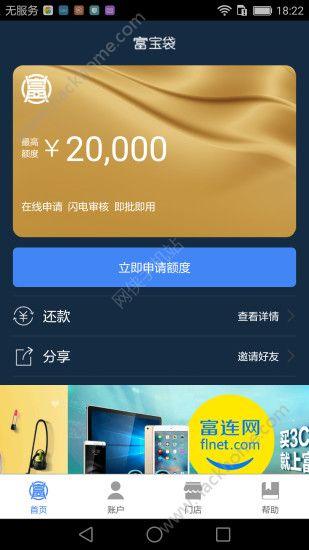 富宝袋分期软件下载官网app图1: