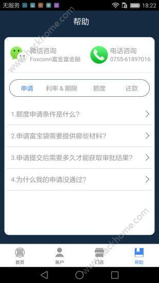 富宝袋分期软件下载官网app图3: