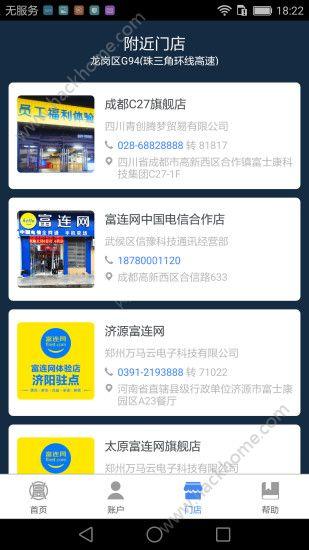 富宝袋分期软件下载官网app图片1