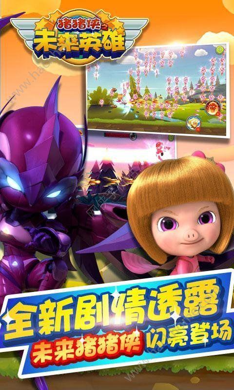 猪猪侠之未来英雄游戏安卓版图2: