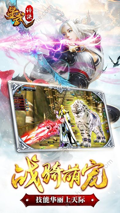 星武神决官网正版游戏图2: