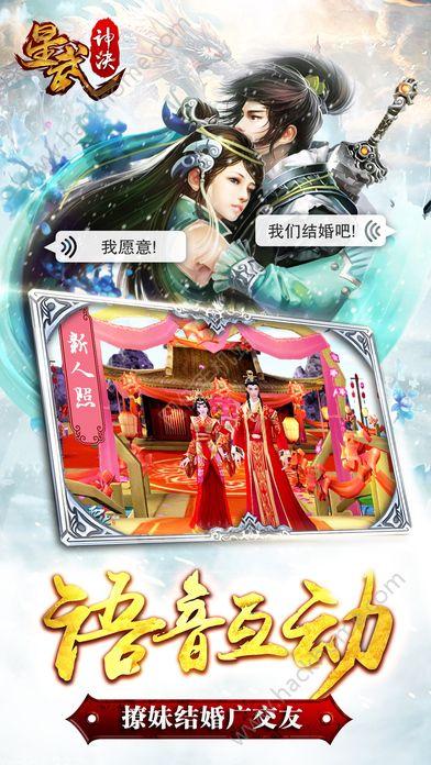 星武神决官网正版游戏图4: