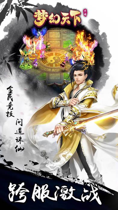 梦幻天下ol官方网站最新版手游图4: