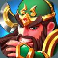 塔防三国志3D官方iOS版下载 v1.6.00