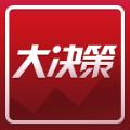 财经大决策官网版