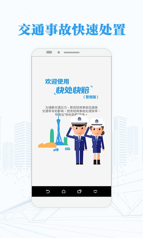河南快处快赔警用版app下载手机版图2: