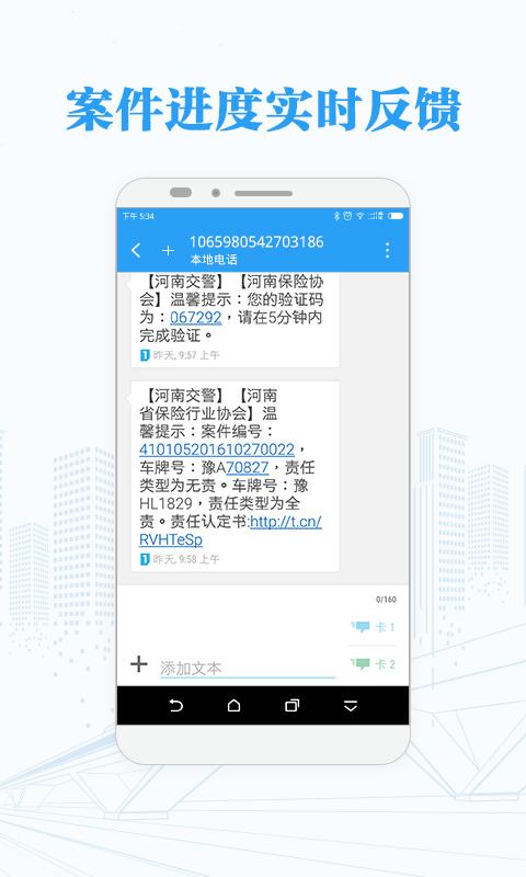 河南快处快赔警用版app下载手机版图4: