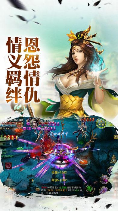 梦幻飞仙iOS搜狗游戏手游官网图3:
